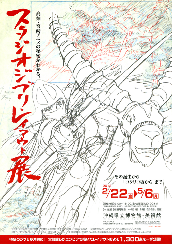 dessins-studio-ghibli-exposition-15